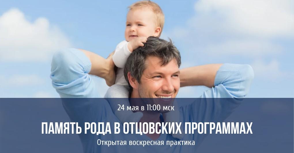 Память рода в отцовских программах